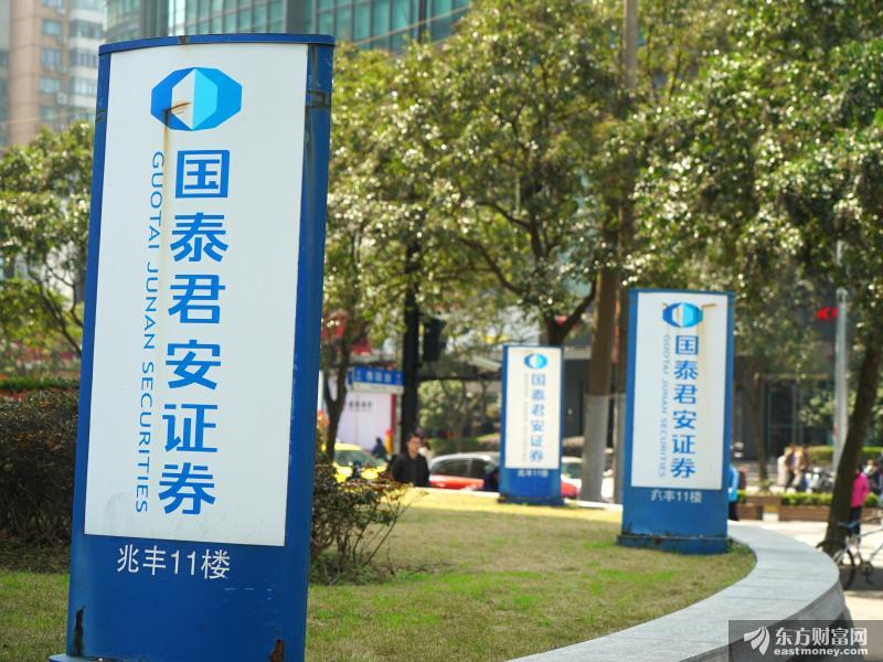 国泰君安:为什么我们需要银行系证券公司?