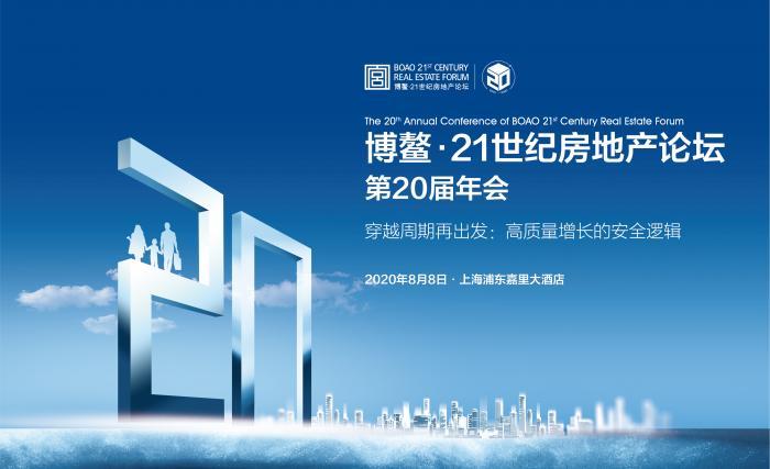 博鳌21世纪房地产论坛20年:一部中国房地产当代史
