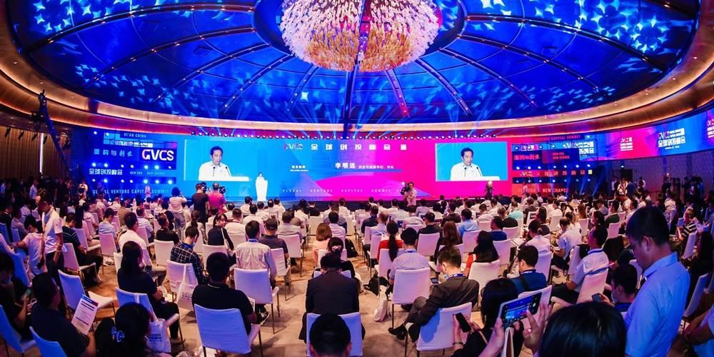 2020全球创投峰会