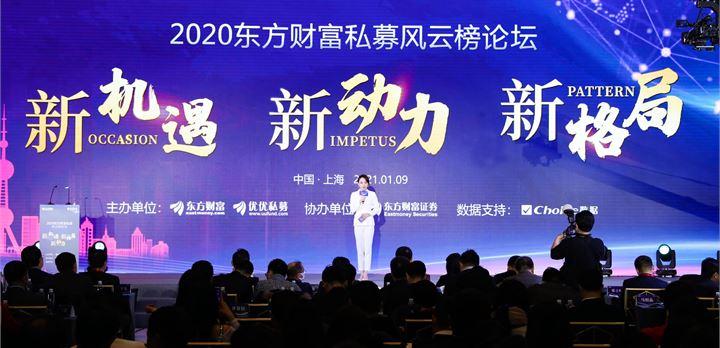 2020东方财富私募风云榜论坛