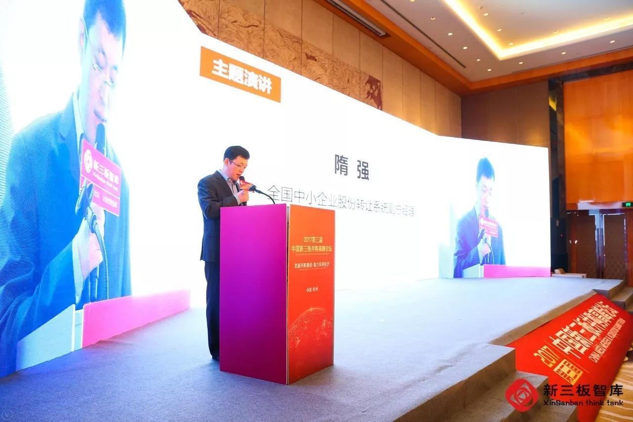 全国股转系统副总经理隋强主题演讲