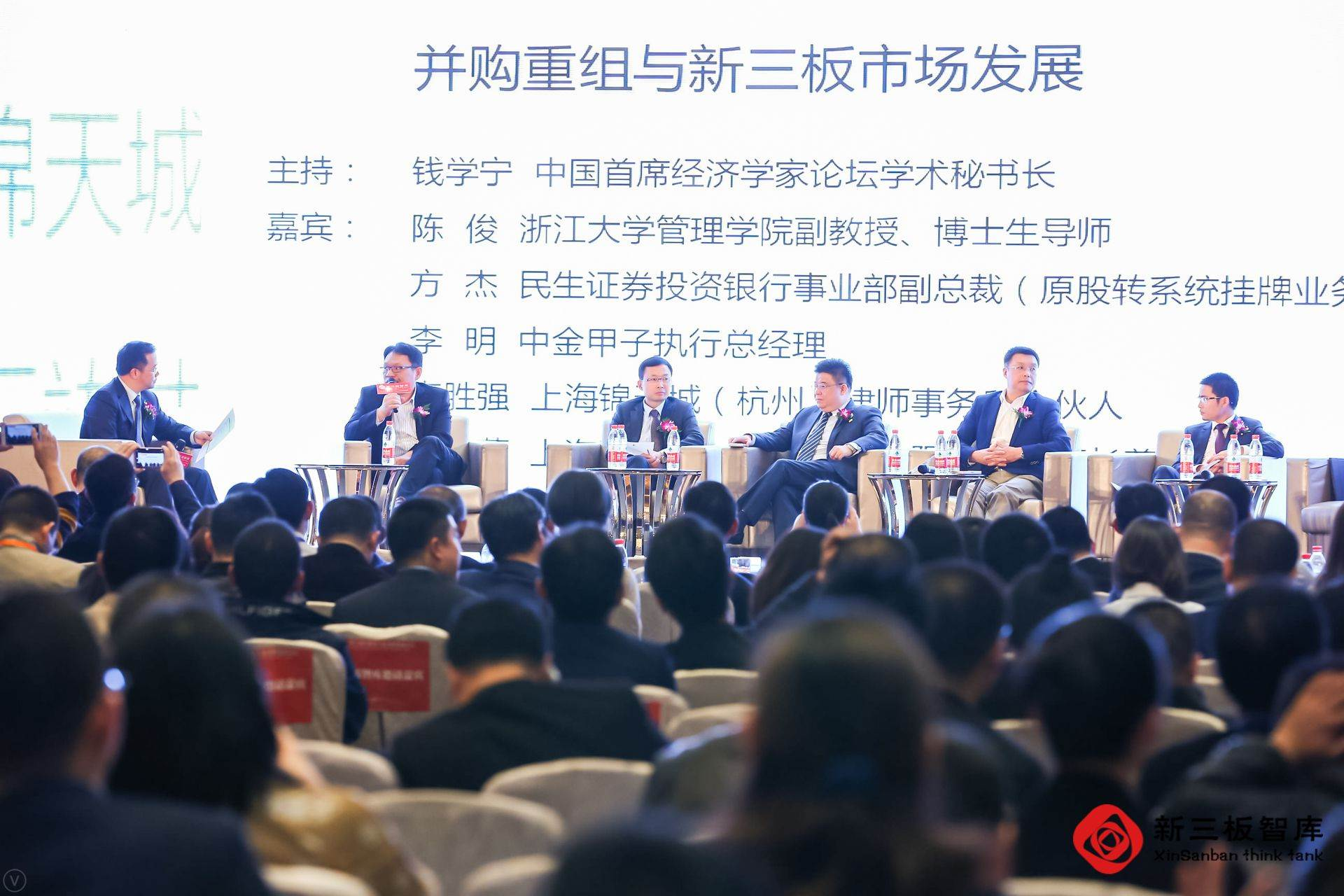 第一场圆桌论坛: 并购重组与新三板市场发展