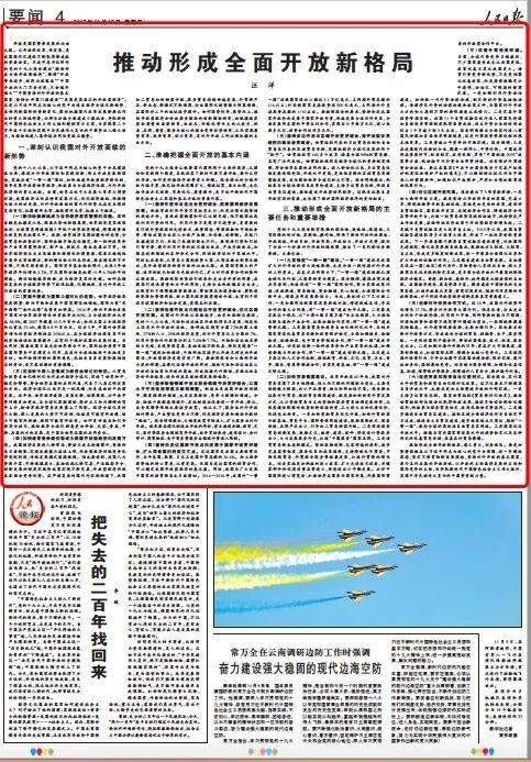汪洋在人民日报上的新文章 透露一重大改革动向