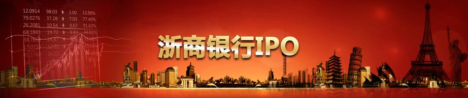 浙商银行IPO