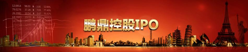 鹏鼎控股IPO