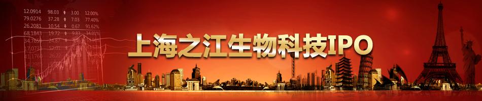 上海之江生物科技IPO