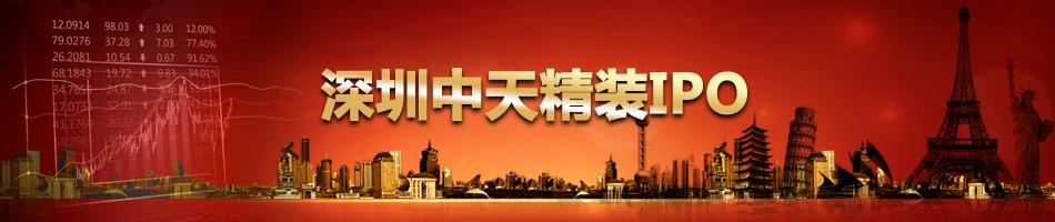 深圳中天精装IPO