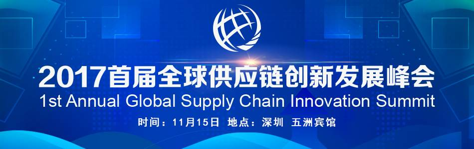 2017首届全球供应链创新发展峰会