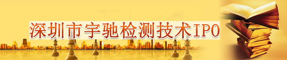 深圳市宇驰检测技术IPO