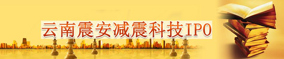 云南震安减震科技IPO