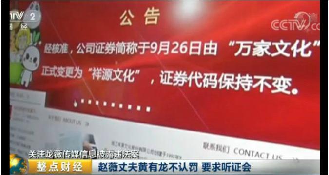 多位股民准备起诉 赵薇夫妇面临多大索赔?