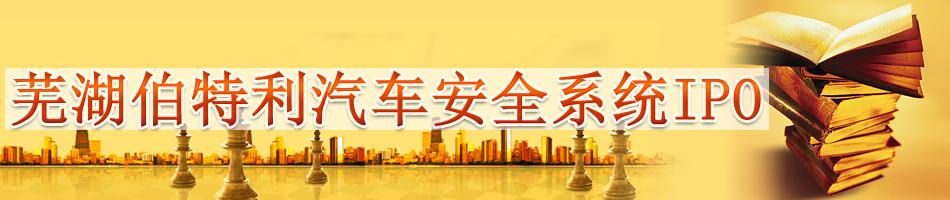 芜湖伯特利汽车安全系统IPO