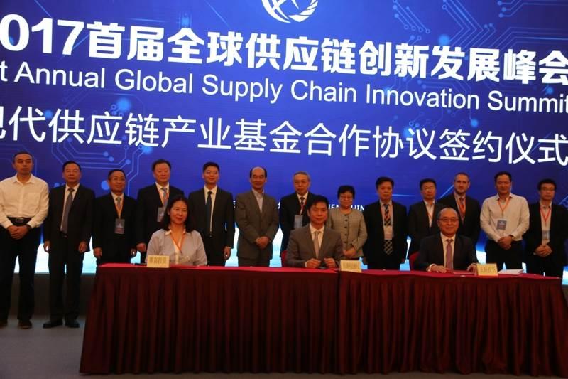 现代供应链产业基金合作协议签约仪式