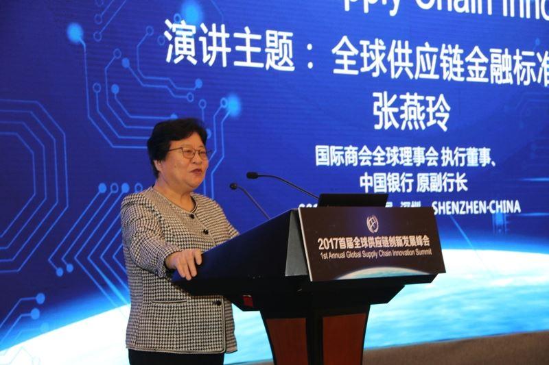 国际商会全球理事会执行董事、中国银行原副行长张燕玲