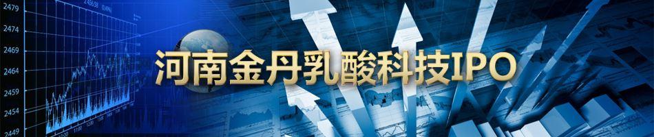 河南金丹乳酸科技IPO