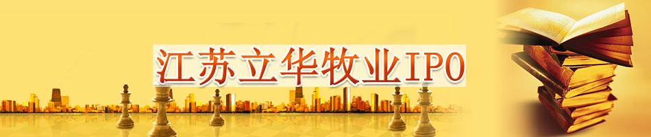 江苏立华牧业IPO