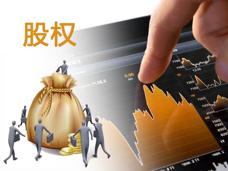 财政部:划转对象是中央和地方企业集团股权 一般不涉及上市企业