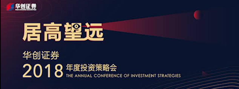 华创证券2018年度投资策略会
