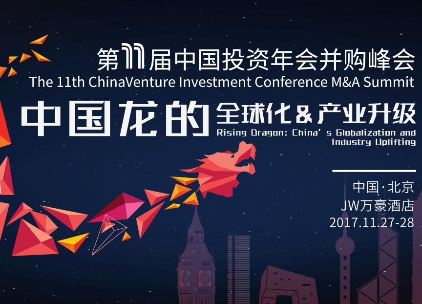 11th Annual China Investment Conference M&A Summit