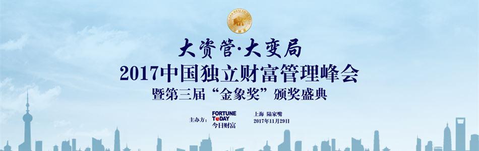 2017中国独立财富管理峰会