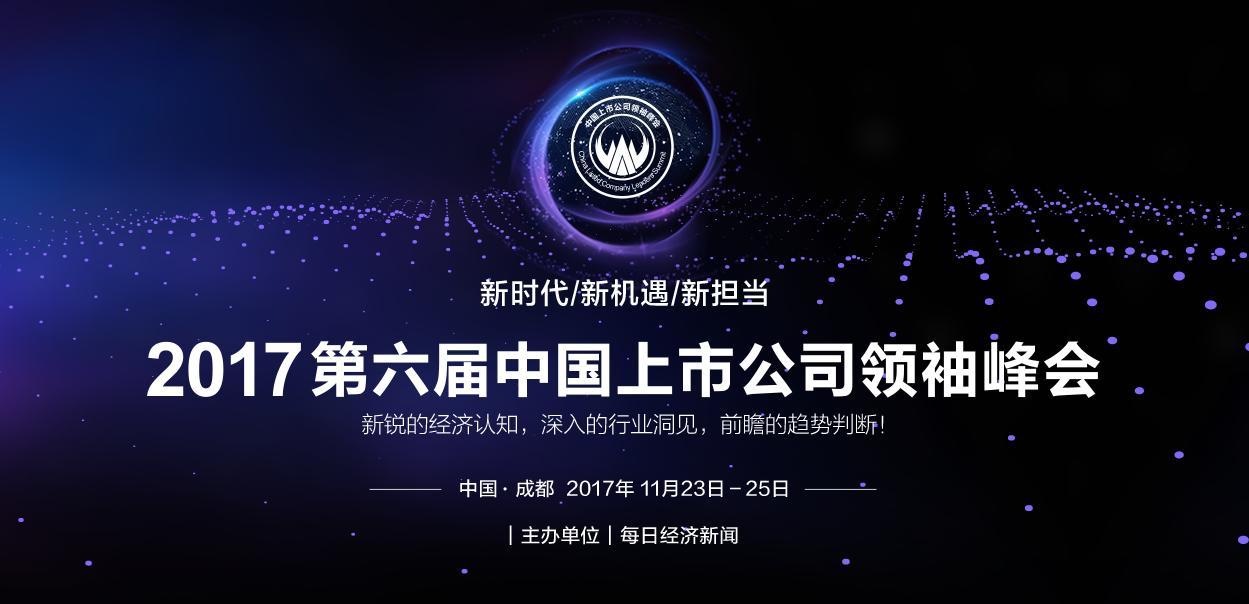 第六届中国上市公司领袖峰会