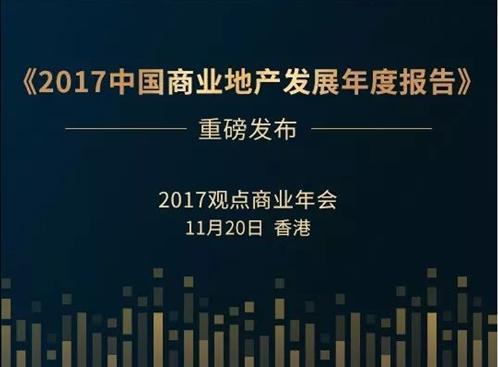 重磅 | 2017年度中国商业地产TOP100暨商业表现奖全名单