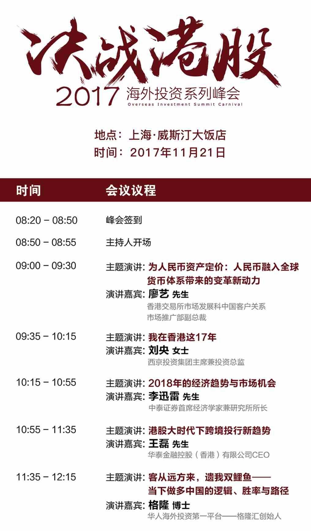 11月21日 上海站