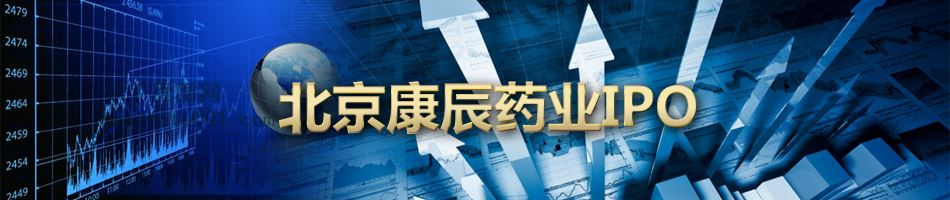 北京康辰药业IPO