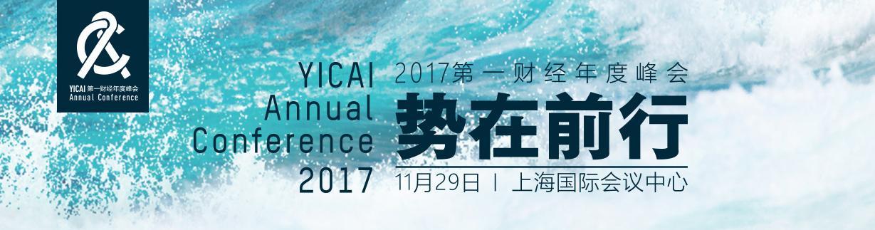 2017第一财经年度峰会