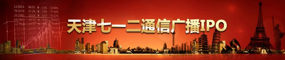 天津七一二通信广播IPO