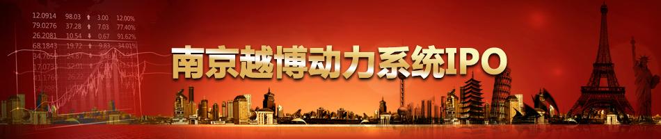 南京越博动力系统IPO