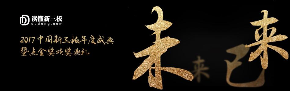 2017中国新三板年度盛典