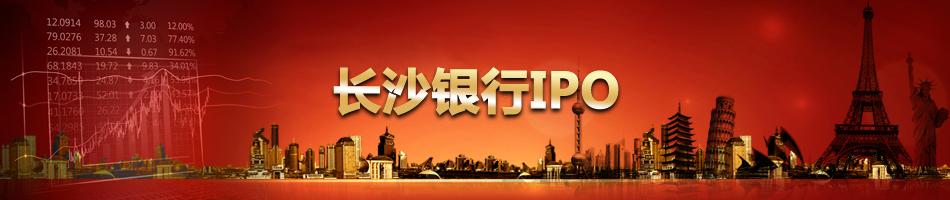 长沙银行IPO