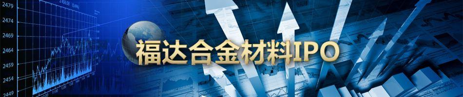 福达合金材料IPO