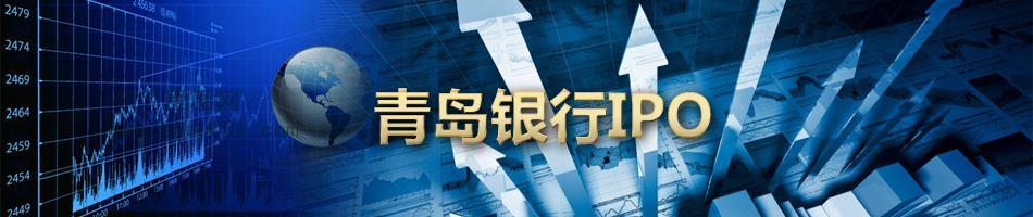 青岛银行IPO