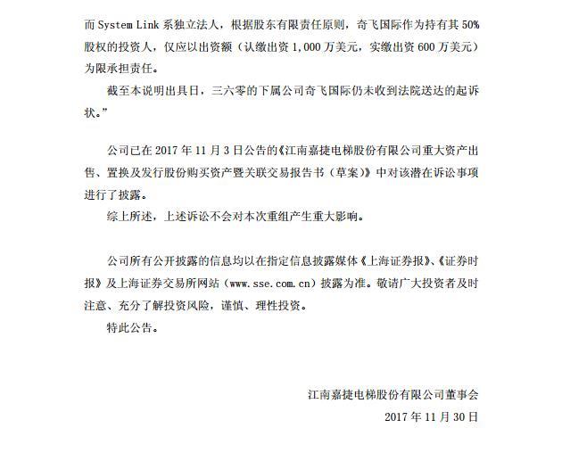 江南嘉捷澄清媒体报道