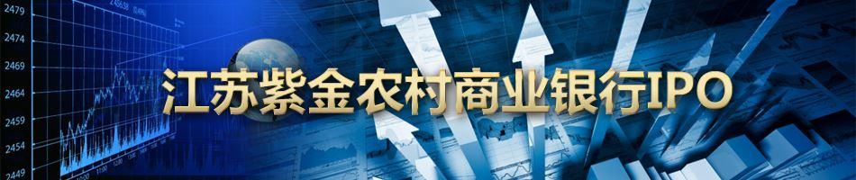 江苏紫金农村商业银行IPO