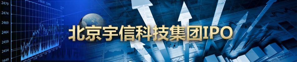 北京宇信科技集团IPO