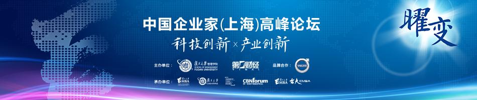 2017中国企业家高峰论坛