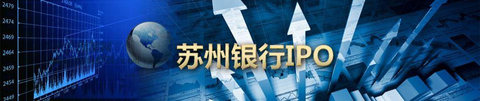 苏州银行IPO