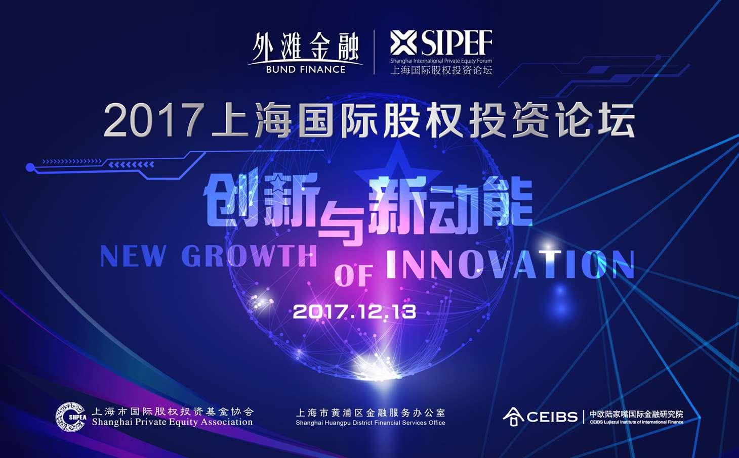 2017外滩金融·上海国际股权投资论坛