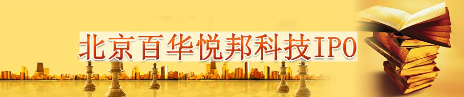 北京百华悦邦科技IPO