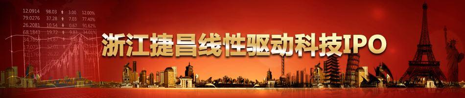 浙江捷昌线性驱动科技IPO