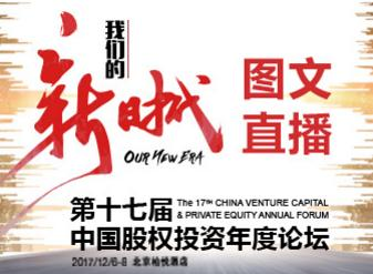 The 17th China Equity Investment Annual Forum