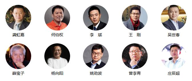 2017年中国天使投资人10强