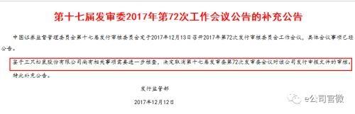 【独家】三只松鼠IPO临停,疑遭自媒体勒索500万!