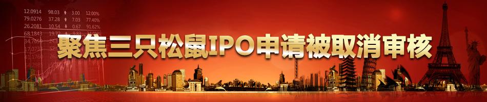 聚焦三只松鼠IPO申请被取消审核