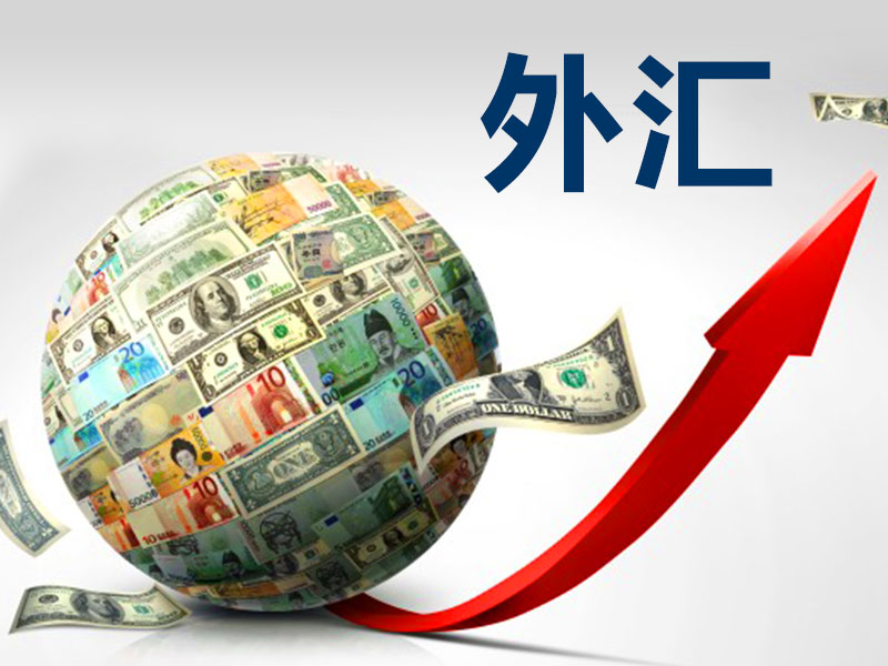 新华社:美联储加息对人民币汇率影响并不显著