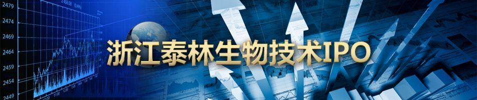 浙江泰林生物技术IPO