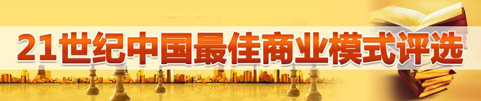 21世纪中国最佳商业模式评选